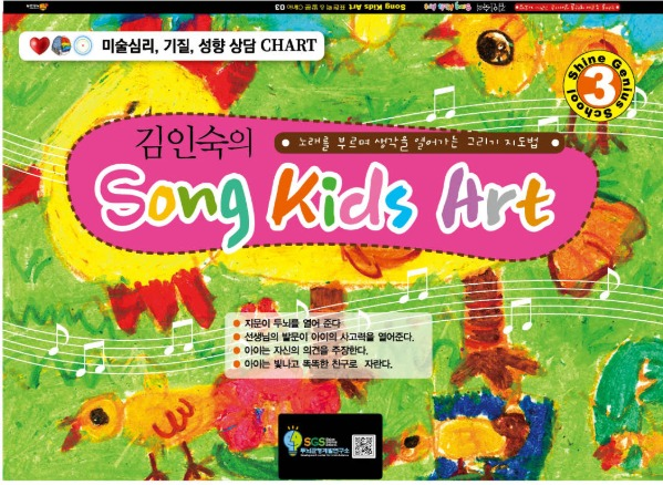 Song kids art 03