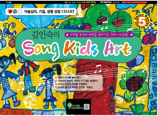 Song Kids art 05
